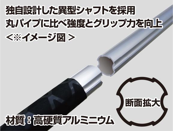 さすまた弁慶のシャフトは独自設計の強化シャフトです。