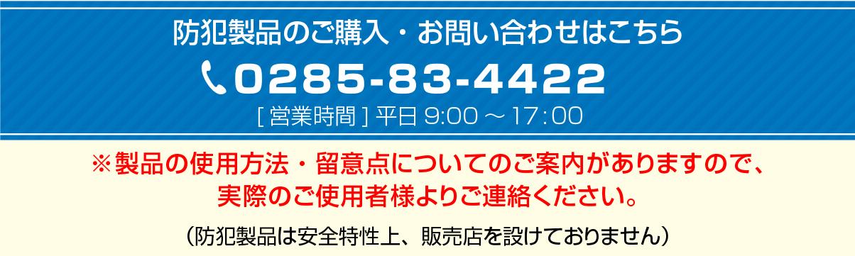 お問合せは0285-83-4422までご連絡ください。本製品は直接のお取引をご案内しております。