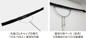 先端ゴムキャップ交換で 「ケルベロス」使用も可能/壁掛け用ベース(別売) ※写真はケルベロス装着時