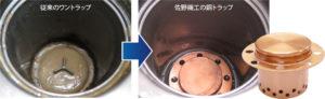銅トラップ 排水口のヌメリ