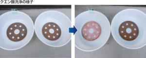 銅をクエン酸で洗浄する
